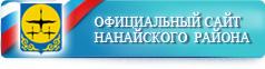 Нанайски муниципальный район